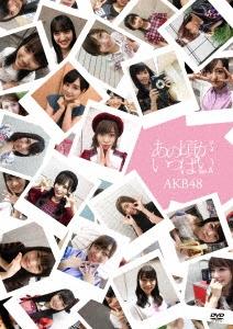 あの頃がいっぱい~AKB48ミュージックビデオ集~ Type A DVD