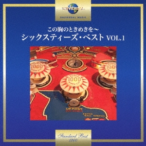 この胸のときめきを~シックスティーズ・ベスト VOL.1 CD