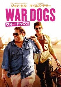 ウォー・ドッグス DVD