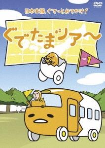 ぐでたまツアー Vol.1 DVD