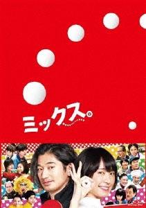 ミックス。 豪華版 [Blu-ray Disc+DVD]