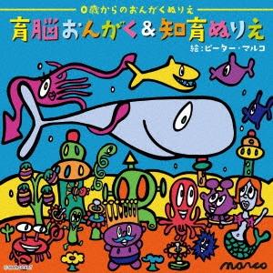 育脳おんがく&知育ぬりえ [CD+別冊ぬりえ] CD