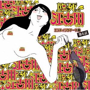 TVアニメ「臨死!! 江古田ちゃん」エンディングテーマ曲 第6話