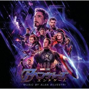 Alan Silvestri/アベンジャーズ/エンドゲーム オリジナル・サウンドトラック [UICH-1011]