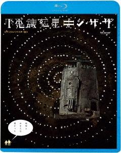 不思議惑星キン・ザ・ザ≪デジタル・リマスター版≫ Blu-ray Disc