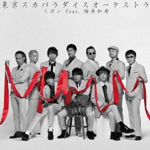 リボン feat. 桜井和寿 (Mr.Children)
