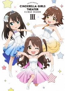 アイドルマスター シンデレラガールズ劇場 CLIMAX SEASON 第3巻 [2DVD+CD] DVD