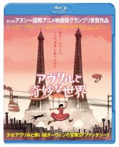 アヴリルと奇妙な世界 Blu-ray Disc