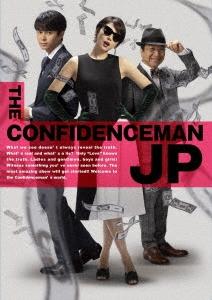 コンフィデンスマンJP ロマンス編 豪華版 DVD