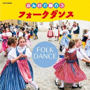 みんなで踊ろう フォークダンス CD