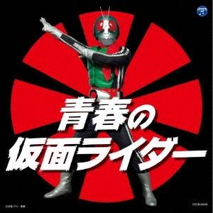 青春の仮面ライダー CD