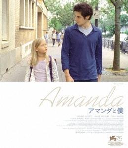 アマンダと僕 Blu-ray Disc