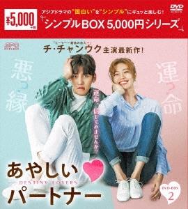 あやしいパートナー ~Destiny Lovers~ DVD-BOX2 DVD