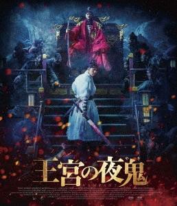王宮の夜鬼 Blu-ray Disc