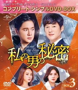 私の男の秘密 BOX3 <コンプリート・シンプルDVD-BOX><期間限定生産版> DVD