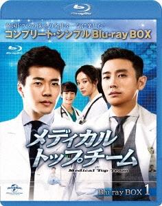 メディカル・トップチーム BOX1 <コンプリート・シンプルBlu-ray BOX> [3Blu-ray Disc+DVD]<期間限定 Blu-ray Disc