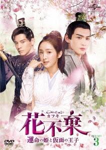 花不棄<カフキ>-運命の姫と仮面の王子- DVD-SET3 DVD