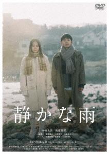 静かな雨 DVD
