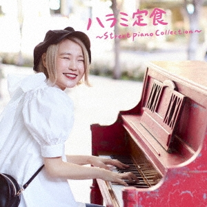 ハラミ定食~Streetpiano Collection~ [CD+DVD] CD