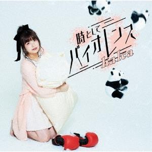 時としてバイオレンス [CD+DVD]<初回生産限定盤> 12cmCD Single