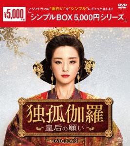 独孤伽羅~皇后の願い~ DVD-BOX3 DVD