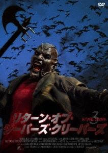リターン・オブ・ジーパーズ・クリーパーズ JEEPERS CREEPERS 3 DVD