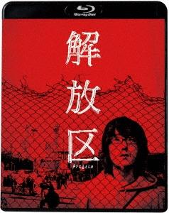 解放区 Blu-ray Disc