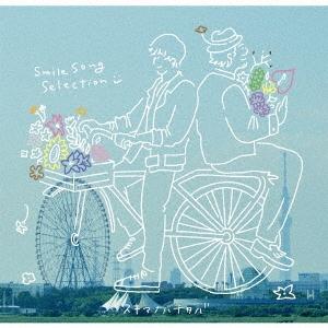 スキマノハナタバ ~Smile Song Sellection~ [CD+DVD]<初回限定盤> CD