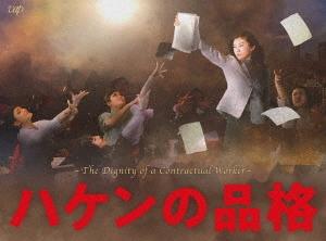 ハケンの品格(2020) Blu-ray BOX Blu-ray Disc