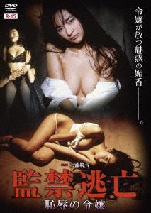 監禁逃亡 恥辱の令嬢 DVD