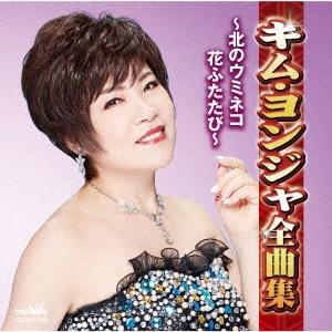 キム・ヨンジャ全曲集 ~北のウミネコ・花ふたたび~ CD