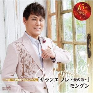 デビュー15周年記念プレミアムアルバム 「サランエ ノレ ~愛の歌~」 CD
