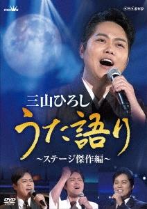 NHK DVD 三山ひろし うた語り ~ステージ傑作編~ DVD