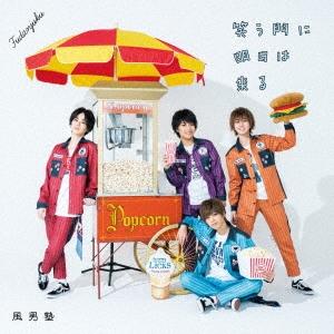 笑う門に明日は来る [CD+DVD]<初回限定盤B> 12cmCD Single