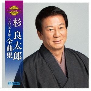 杉良太郎2021年全曲集 CD