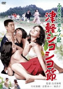 ふるさとポルノ記 津軽シコシコ節 DVD