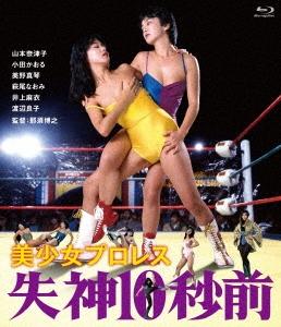 美少女プロレス 失神10秒前 Blu-ray Disc