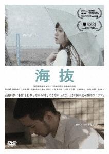海抜 DVD