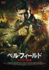 ヘル・フィールド ナチスの戦城 DVD