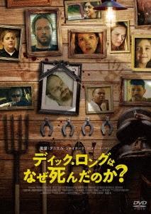 ディック・ロングはなぜ死んだのか? DVD
