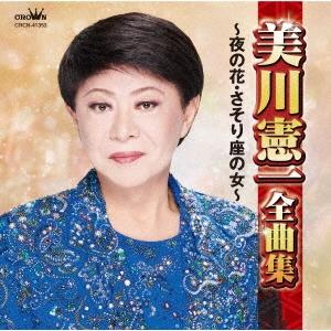 美川憲一全曲集 ~夜の花・さそり座の女~ CD