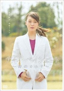 ディア・ペイシェント~絆のカルテ~ DVD BOX DVD