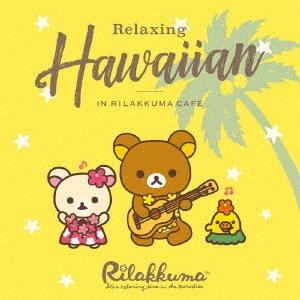 リラクシング・ハワイアン・イン・リラックマ・カフェ CD
