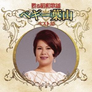 甦る昭和歌謡 アーティストベスト10シリーズ ペギー葉山 CD