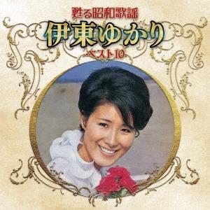 甦る昭和歌謡 アーティストベスト10シリーズ 伊東ゆかり CD