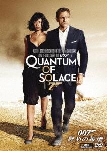 007/慰めの報酬 DVD