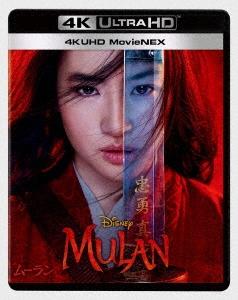 ムーラン 4K UHD MovieNEX [4K Ultra HD Blu-ray Disc+2Blu-ray Disc] Ultra HD