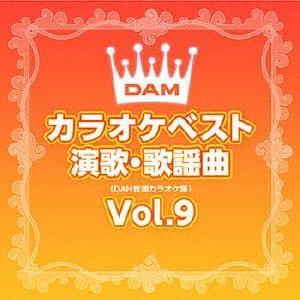 DAMカラオケベスト 演歌・歌謡曲 Vol.9