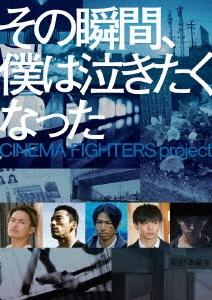 その瞬間、僕は泣きたくなった CINEMA FIGHTERS project 豪華版 [Blu-ray Disc+DVD]