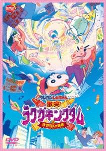 映画 クレヨンしんちゃん 激突!ラクガキングダムとほぼ四人の勇者 DVD